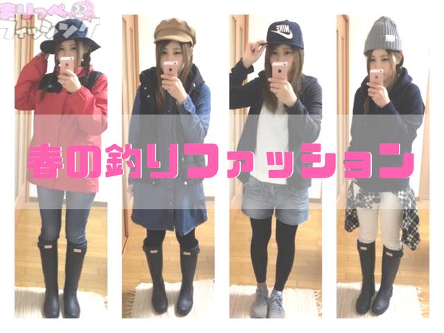 釣りガールもやっぱり女の子♡春ファッションでおしゃれな服装で釣りがしたい!