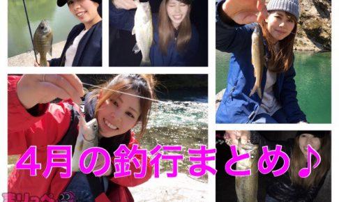 4月の釣行まとめ