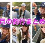 5月の釣行まとめ