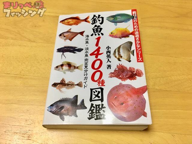 釣魚1400種図鑑