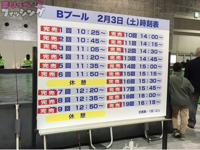 フィッシングショー大阪2018