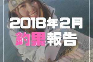2018年2月 釣果報告