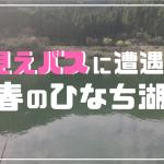 ひなち湖 バス釣り