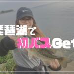 琵琶湖 バス釣り