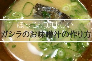 ガシラのお味噌汁