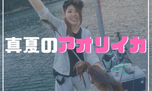 和歌山海釣り