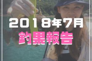 2018年7月釣果報告