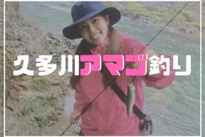 久多川アマゴ釣り