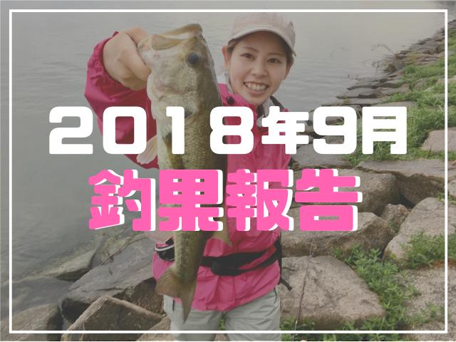 2018年9月 釣果報告