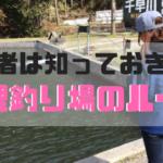 管理釣り場のルール