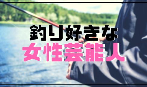 釣り好き女性芸能人