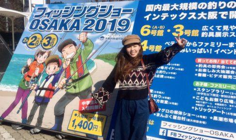 フィッシングショー大阪2019