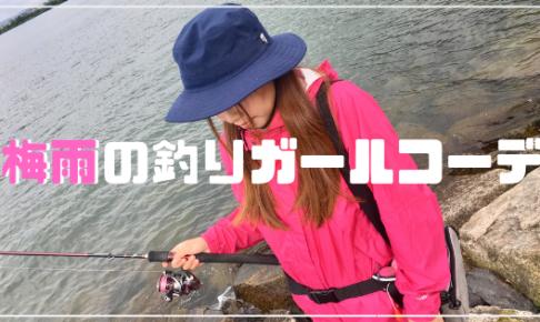 梅雨の釣りガールコーデ