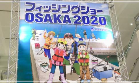 フィシングショー大阪2020